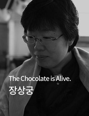 발효초컬릿황후(주)